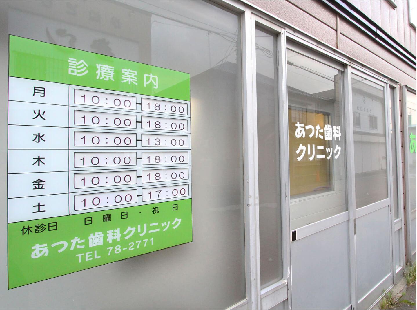 http://atsuta-dentalclinic.com/images/index_04.jpg